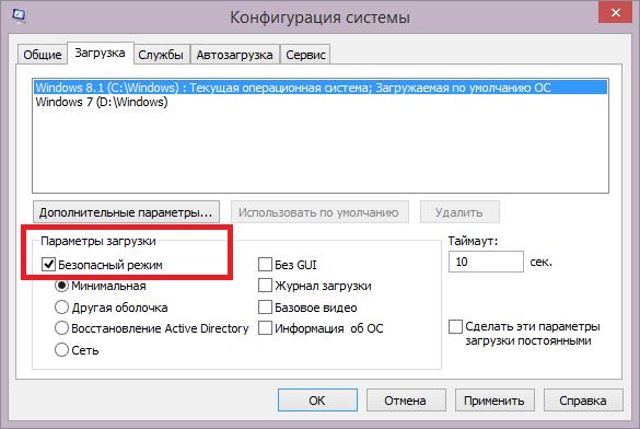 Конфигурация системы Windows 8
