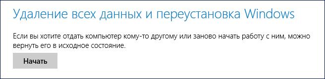 Откат настроек Windows 8