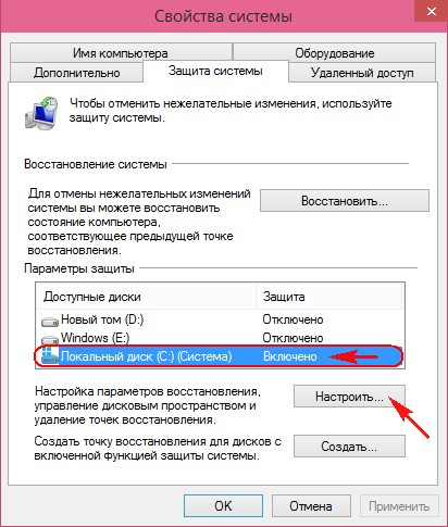 Выбор раздела для снимка Windows 10