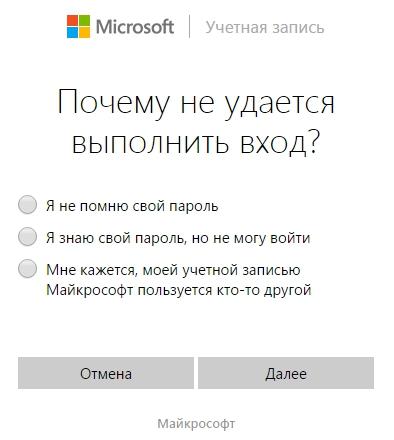 Сброс пароля от компании Microsoft