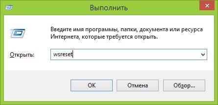 Очистка кэш Windows 10