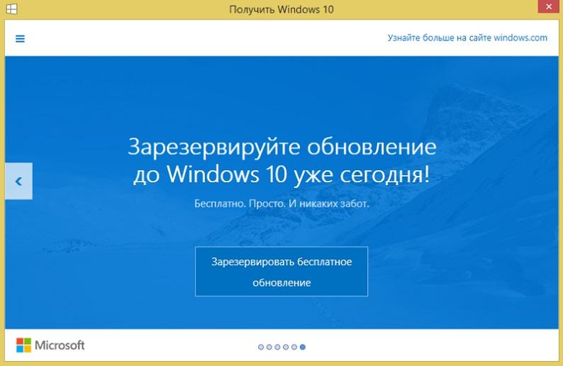 Резервирование обновления Windows 10