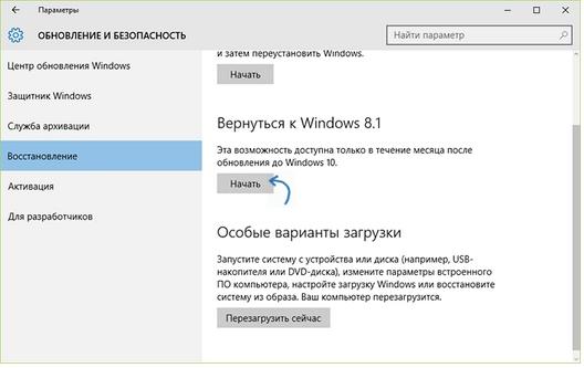 Вернуться к Windows 7