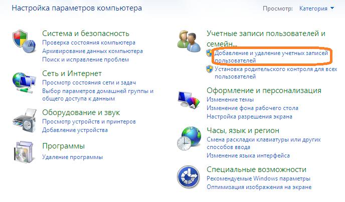 Панель управления установка пароля Windows 7