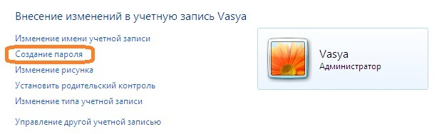 Создание пароля в учетной записи Windows 7