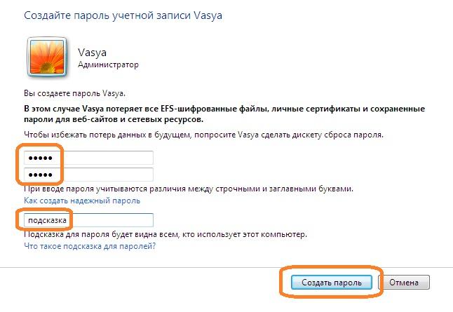 ввод пароля для учетной записи Windows 7