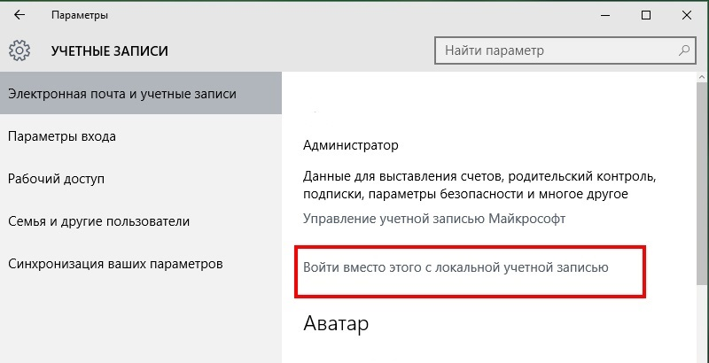 Настройки учетной записи Windows 10