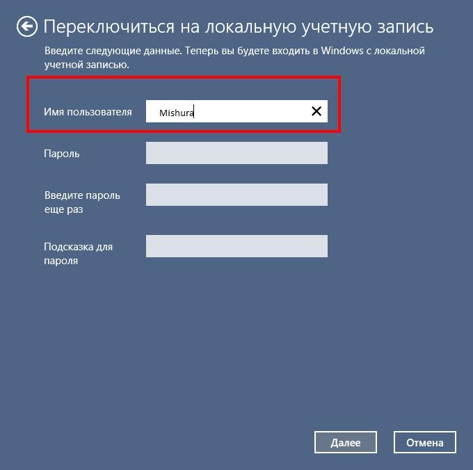 Ввод имени пользователя Windows 10
