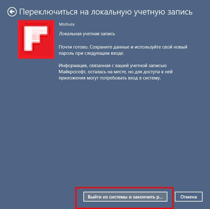 Переключение учетной записи Windows 10