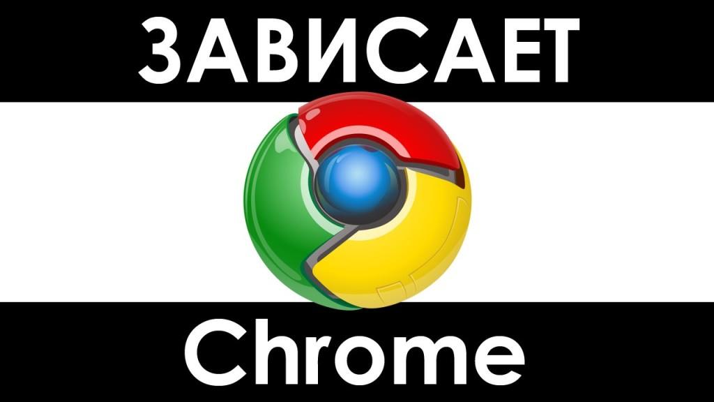 Зависает Chrome