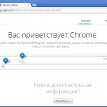 Google Chrome для WIndows 8 1