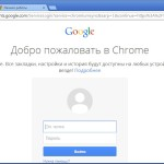 Google Chrome для WIndows 8 2