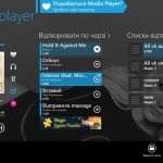 Media Player для WIndows 8 1