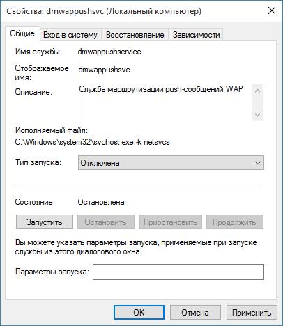 Отключение службы dmwappushsvc