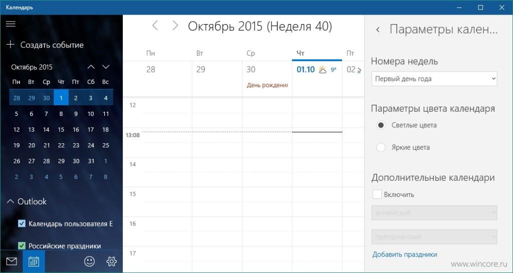Календарь и почта Windows 10