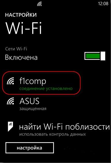 Подключение телефона к wifi