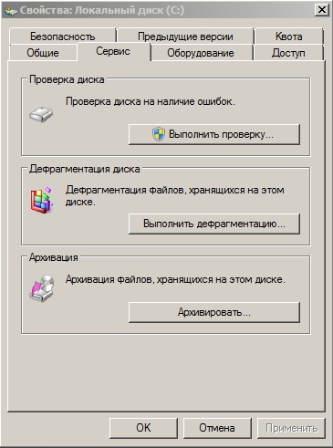 Дефрагментация Windows 7