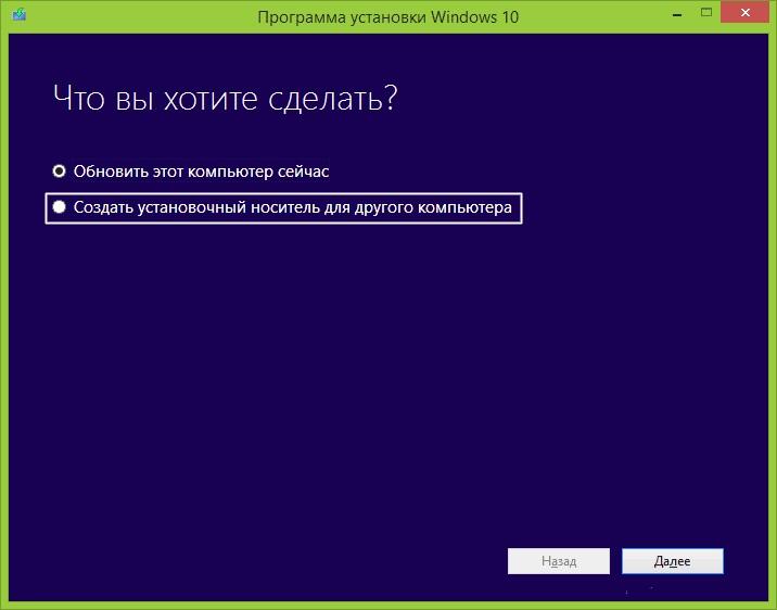 Windows 10 Installation Media Creation Tool выбор действия