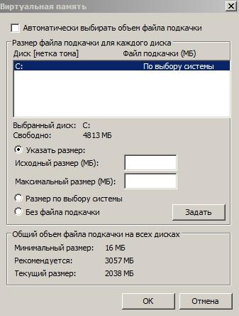 Редактирование файла подкачки