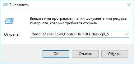 Код в окне выполнить