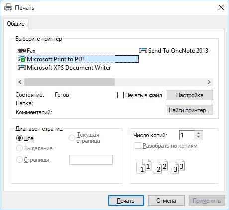 Распечатка PDF