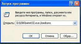 Окно выполнить