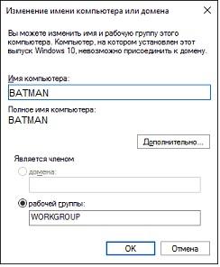 Смена домена