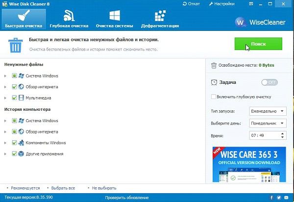 Старт Wise Disk Cleaner