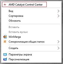 Запуск AMD