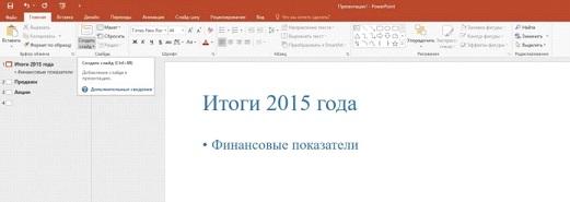 Первый слайд