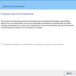 USB восстановления Windows 8