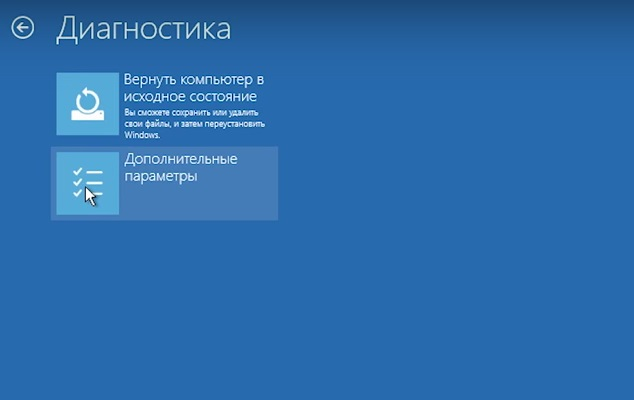 Диагностика Windows 10