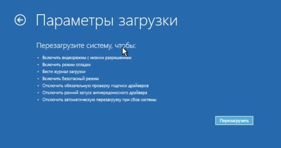 Параметры загрузки Windows 10
