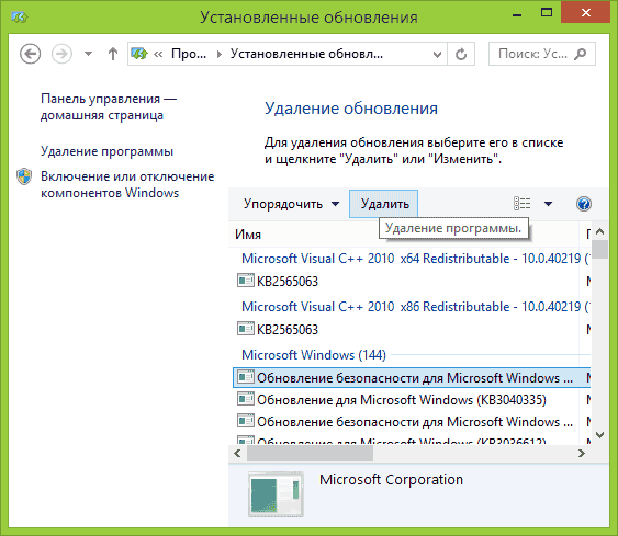 Удаление установленных обновлений Windows 8