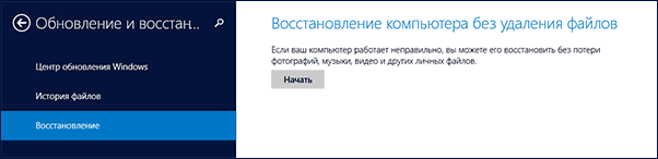 Откат настроек Windows 8