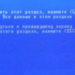 Удаление файлов на диске