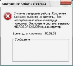 Таймер Windows xp
