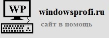 windowsprofi.ru