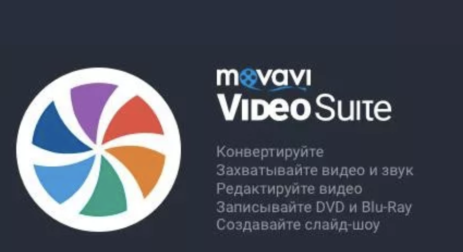 Пакет Movavi Video Suite и его возможности